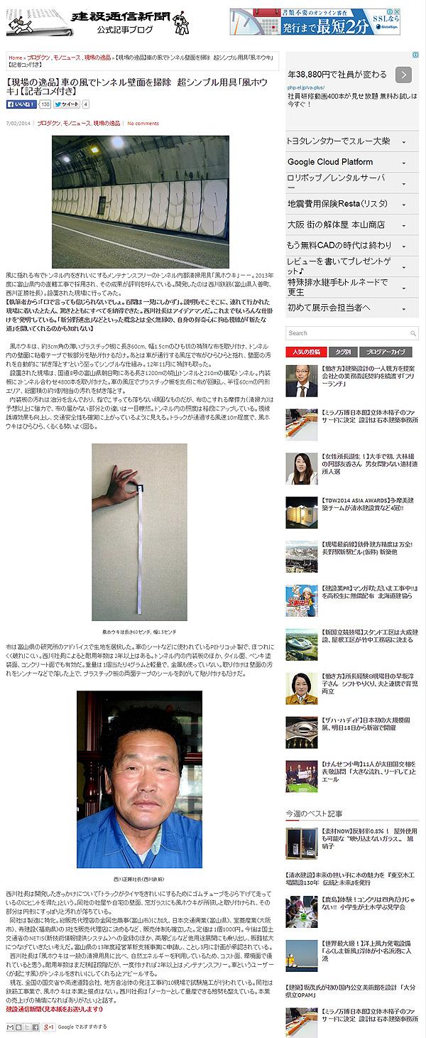 風ホウキ 建設新聞ブログ記事