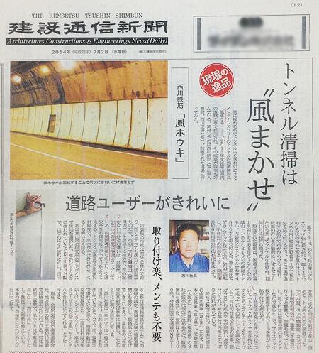 風ホウキ 建設通信新聞掲載記事